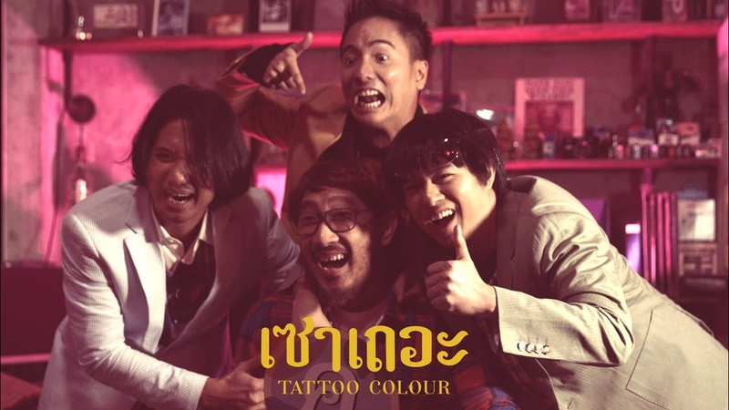 TATTOO COLOUR เซาเถอะ Official MV