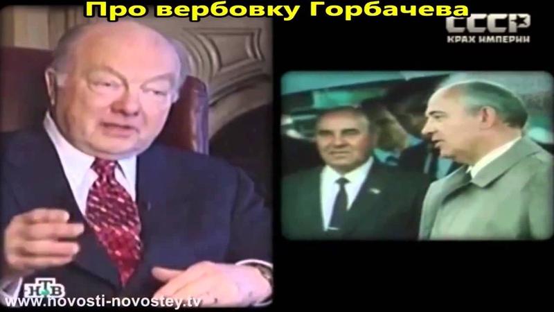 США развалили СССР Откровения Агентов