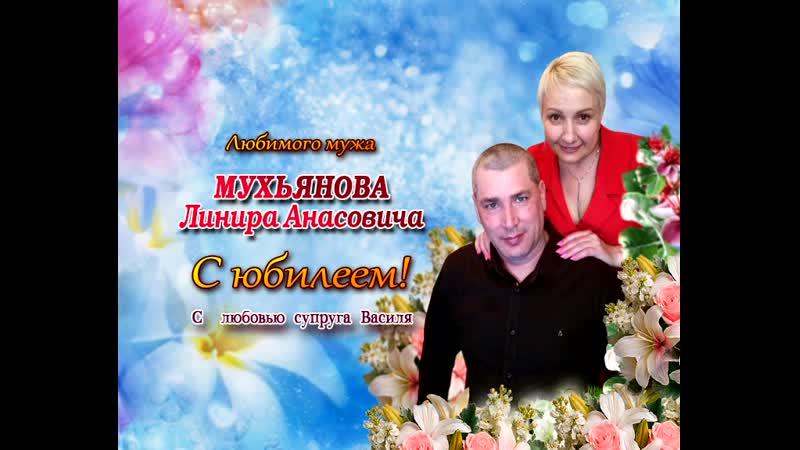 30-05-20 Мухьянова от супруги