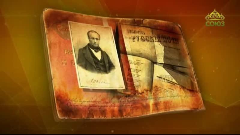 Программа «Писатель Владимир Одоевский» из цикла передач «Простые истории». Православный телеканал «Союз»