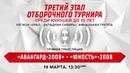 Авангард 08 (Омск) - СКА-Юность 08 (Екатеринбург)