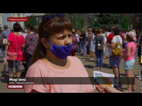 На Луганщині батьки школярів проти дистанційного навчання