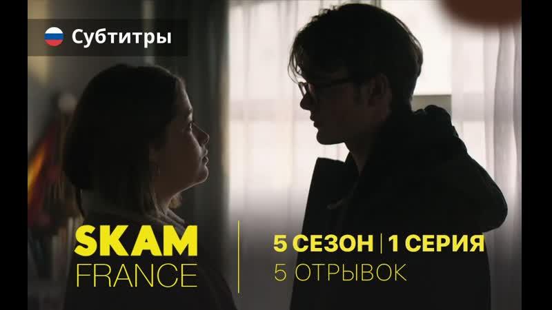 SKAM FRANCE | 5 отрывок 1 серии 5 сезона