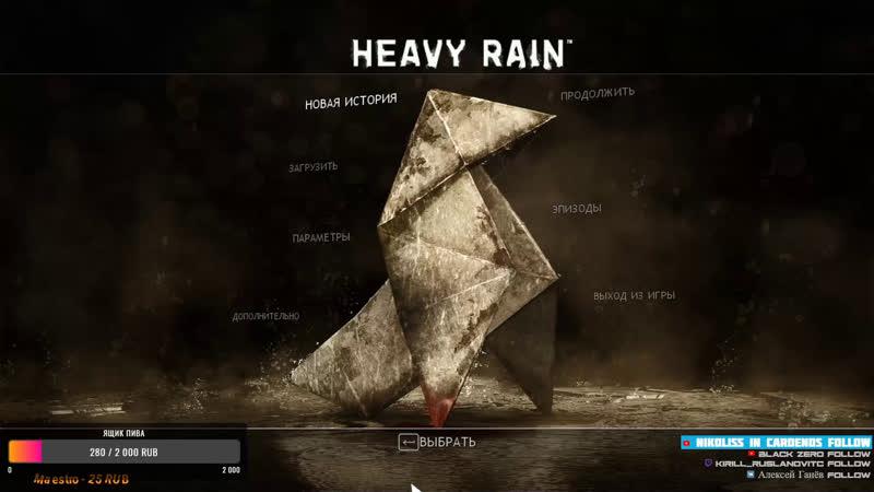 Heavy Rain ➤ Психологический триллер ➤ Прохождение 1